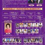 2018 GBA Outstanding Women Entrepreneur Awards 2