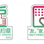 good employer charter 2020 v2